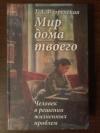 Купить книгу Флоренская Т. А. - Мир дома твоего. Человек в решении жизненных проблем