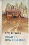 Купить книгу Бородкин, Юрий - Солнце под крышей