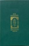 Н. М. Карамзин - Предания веков