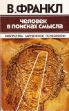 Купить книгу Виктор Франкл - Человек в поисках смысла
