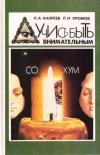 Купить книгу О. А. Андреев, Л. Н. Хромов - Учись быть внимательным