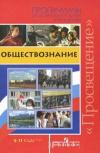 Купить книгу [автор не указан] - Обществоведение. Программы общеобразовательных учреждений. 6-11 класс