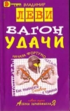 купить книгу Владимир Леви - Вагон удачи