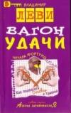 Владимир Леви - Вагон удачи