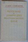 купить книгу Кинг Р., Тай-Цзунь У. - Рассеяние и дифракция электромагнитных волн.