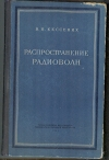 Купить книгу Кессених В. Н. - Распространение радиоволн.
