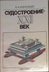 Купить книгу Нарусбаев, А.А. - Судостроение XXI век