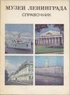 Купить книгу [автор не указан] - Музеи Ленинграда. Справочник