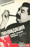 Купить книгу Васецкий Н. - Ликвидация. Сталин, Троцкий, Зиновьев. Фрагменты политических судеб