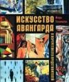 Купить книгу Голомшток, И. Н. - Искусство авангарда в портретах его представителей в Европе и Америке