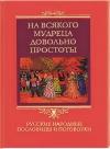 Купить книгу Пигулевская И. С. - На всякого мудреца довольно простоты. Русские народные пословицы и поговорки