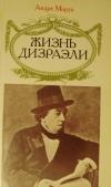 купить книгу Андре Моруа - Жизнь Дизраэли