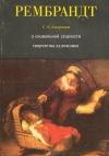 Купить книгу Андронов С. А. - Рембрандт