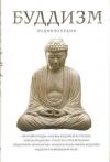 Купить книгу  - Буддизм. Энциклопедия