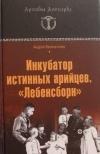 Купить книгу Васильченко А. - Инкубатор истинных арийцев. `Лебенсборн`.