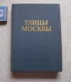Купить книгу Справочник - Улицы Москвы