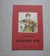 Купить книгу А. Жариков - Последняя ночь (книга за книгой)