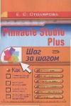 Купить книгу Столярова, Е.С. - Pinnacle studio Plus. Шаг за шагом