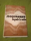 Купить книгу Каганов Л. С. - Медитация - путь к себе