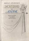 Купить книгу Афанасьев, Виктор - Жизнь и лира