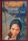 Купить книгу Лине Кобербёль - Дина. Чудесный дар