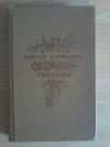 Купить книгу Коротаев В. В. - Святыня