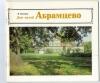 Н. Пахомов - Дом – музей Абрамцево