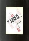 Купить книгу Симонов Константин, Эренбург Илья. - В одной газете: Репортажи и статьи 1941-1945 гг