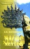 Купить книгу А. Е. Ноговицын - Магия хеттов
