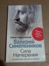 Купить книгу Синельников В. В. - Сила Намерения. Как реализовать свои мечты и желания