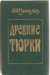 Купить книгу Гумилев Л. Н. - Древние тюрки