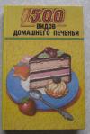 Купить книгу  - 500 видов домашнего печенья