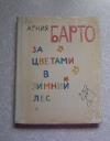 Купить книгу Агния Барто - За цветами в зимний лес