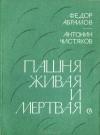 Абрамов, Чистяков - Пашня живая и мертвая