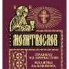 Сборник - Молитвослов на всякую потребу. Правило ко причастию, молитвы за ближних, каноны и акафисты, молитвы на всякую потребу