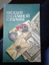 Купить книгу Мухина - Беседуя о славной старине