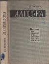 купить книгу Туманов С. И. - Алгебра. Пособие для учащихся 6–8 кл. заочной средней школы.