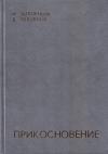Купить книгу М. Заложнова, В. Заложнов - Прикосновение