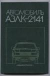 - Автомобиль АЗЛК - 2141.