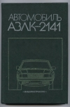 Купить книгу  - Автомобиль АЗЛК - 2141.