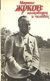 Купить книгу  - Маршал Жуков: полководец и человек. В двух томах.