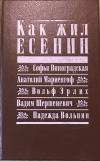 Купить книгу  - Как жил Есенин