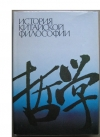 Купить книгу М. Л. Титаренко - История китайской философии