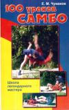 Купить книгу Е. М. Чумаков - 100 уроков самбо