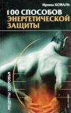 Купить книгу Ирина Коваль - 100 способов энергетической защиты
