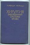 Купить книгу Гроздов Д. М., Пациора М. Д. - Хирургия заболеваний системы крови.