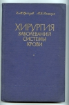 Гроздов Д. М., Пациора М. Д. - Хирургия заболеваний системы крови.