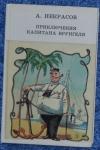 Купить книгу Некрасов А. - Приключения капитана Врунгеля.