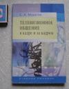 Купить книгу Муратов С. А. - Телевизионное общение в кадре и за кадром