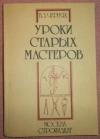 Купить книгу Черняк, В.З. - Уроки старых мастеров (из истории экономики строительного дела)
